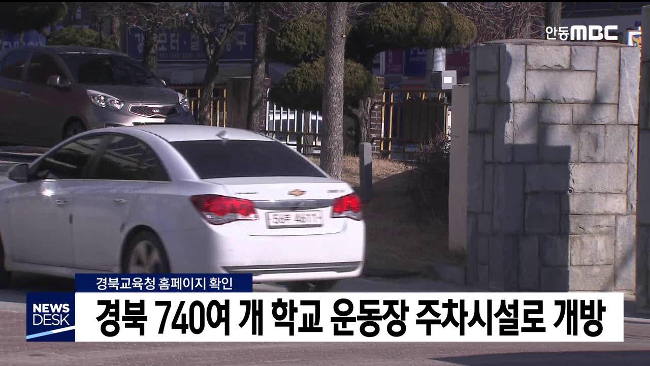 경북 학교 747곳 '설 연휴 임시주차장'으로 개방