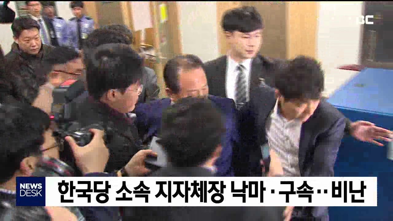 한국당 단체장, 범죄로 낙마나 구속돼 비난