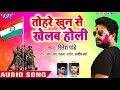 RITESH PANDEY HOLI.2018 DESH BHAKTI SONG. TORE KHOON SEY HOLI KHELAB