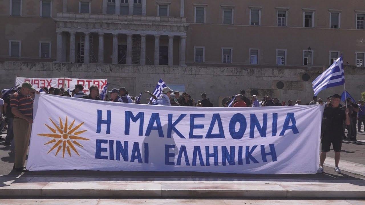 Συλλαλητήριο στο Σύνταγμα κατά της συμφωνίας για το ονοματολογικό