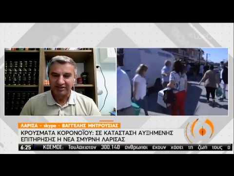 Λάρισα : Σε κατάσταση αυξημένης επιτήρησης λόγω κρουσμάτων η Ν.Σμύρνη Λάρισας | 15/05/2020 | ΕΡΤ
