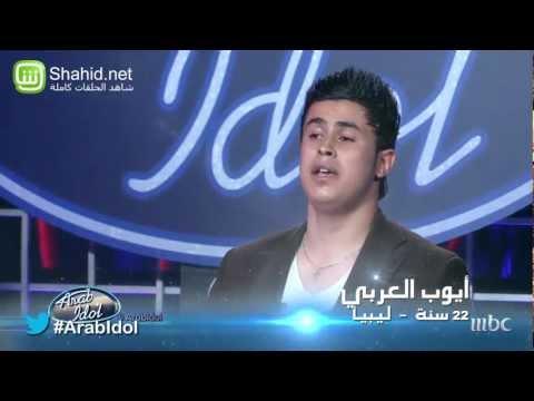 Arab Idol - تجارب الاداء - أيوب العربي