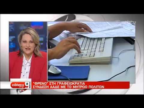 Σύνδεση ΑΑΔΕ με μητρώο πολιτών | 21/11/2019 | ΕΡΤ