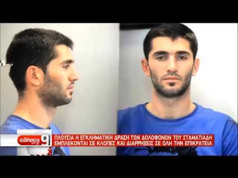 Πλούσια η εγκληματική δράση των δολοφονών του Αλ. Σταματιάδη | 23/04/19 | ΕΡΤ