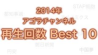 2014年を振り返る〜アゴラチャンネル再生回数Best 10〜