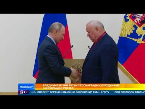 Путин наградил сотрудников Ростеха - DomaVideo.Ru