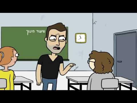 יותם פרל-פיילוט לסידרת רשת באנימציה