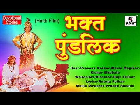 Video Bhakta Pundalik Movie - Hindi Bhakti Movies   Hindi Devotional Movie   Indian Movie download in MP3, 3GP, MP4, WEBM, AVI, FLV January 2017