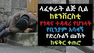 Ethiopia: ላፈቀራት ልጅ ሲል ከዩንቨርስቲ የጎዳና ተዳዳሪ የሆነላት የቢንያም ታሪክ ከፍቅር ቀጠሮ
