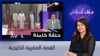 ملف للنقاش : القمة المغربية الخليجية