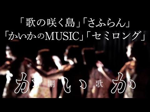 , title : '「歌の咲く島」「さふらん」「かいかのMUSIC」「セミロング」ライブ映像(2020.2.24)開歌-かいか-'
