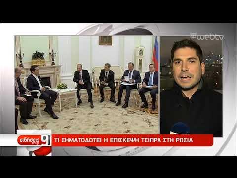 Πούτιν και Μεντβέντεφ συναντά ο πρωθυπουργός | 06/12/18 | ΕΡΤ