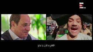 شعب ورئيس - رد فعل السيسي عند سماع رأى الشعب فيه