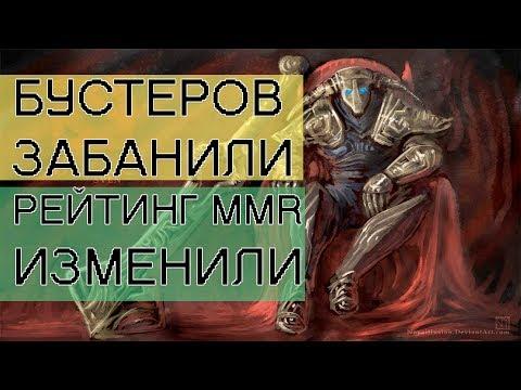👍 БУСТЕРОВ ЗАБАНИЛИ И ИЗМЕНИЛИ РЕЙТИНГОВУЮ ИГРУ В ДОТЕ 2