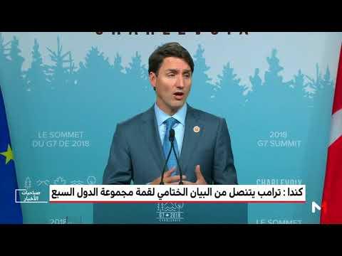 العرب اليوم - ترامب ينسحب من قمة السبع ويتنصل من البيان الختامي