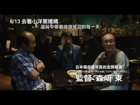 6/13《去看小洋蔥媽媽》中文預告