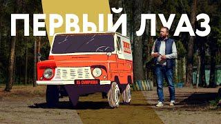Приехал из детства: единственный в мире ранний ЛуАЗ-969В