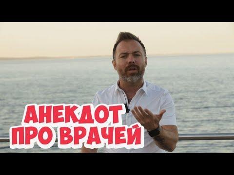 Прикольные одесские анекдоты Анекдот про врачей (12.06.2018) - DomaVideo.Ru
