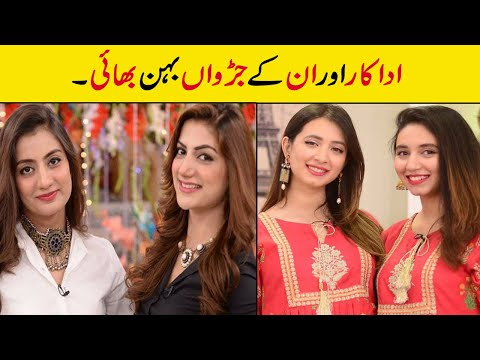 Pakistani Actors and Their Twin Siblings   Pakistani Celebrities Twins   Pakistani Actress Twins
