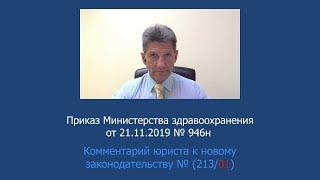 Приказ Минздрава России от 21 ноября 2019 года № 946н