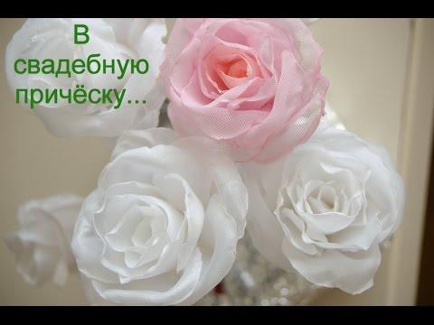 Роза своими руками из шифона