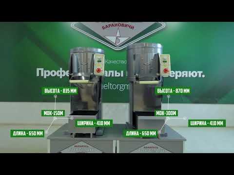 Картофелеочистительные машины производства ОАО Торгмаш.