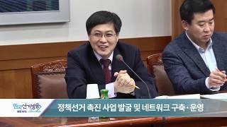 제44회 한국선거방송 주간뉴스