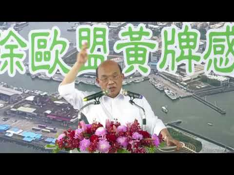 Video link: Premier Su salutes start of work on wharf in Pingtung and lifting of EU's IUU warning (Open New Window)