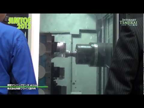 横型マシニングセンタ a61nx - 株式会社牧野フライス製作所