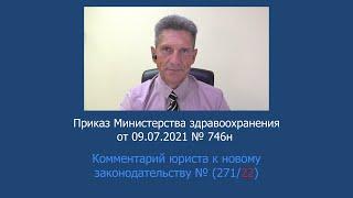 Приказ Минздрава России № 746н от 9 июля 2021 года