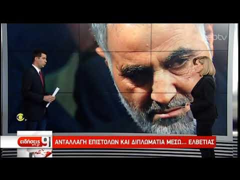 «Φωτιά» στη Μέση Ανατολή από τη δολοφονία Σουλεϊμανί | 03/01/2020 | ΕΡΤ