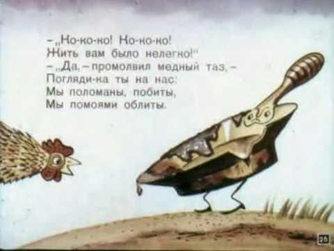 Федорино горе - Диафильмы