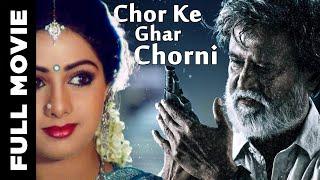 Chor Ke Ghar Chorni 1992  Full Hindi Movie  Rajinikanth Silk Smitha Sridevi
