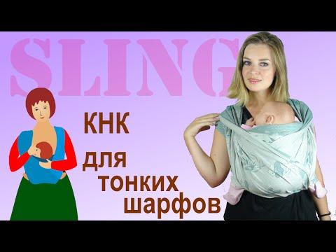 Как наматывать жаккарды - КНК для тонких слингов - Летние слинги в намотке - Слингопарк