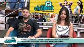 CHILL OUT επεισόδιο 10/6/2015
