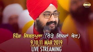 Live Streaming | Kishanpura (Sidhwa Baet) | 11.3.2019 | Dhadrianwale