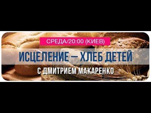 Post «Исцеление – хлеб детей». Выпуск №1
