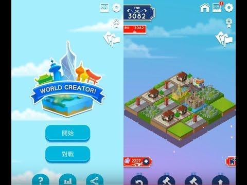 【世界製造者 : 2048建設及對戰】手機遊戲玩法與攻略教學!