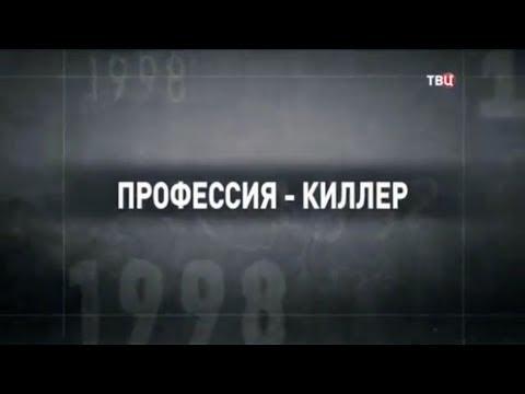 Профессия - киллер. 90-е (видео)