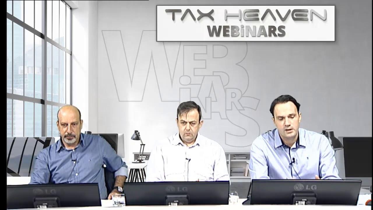 Taxheaven – Δείγμα webinar  – Βραχυχρόνιες μισθώσεις (AirBnb)