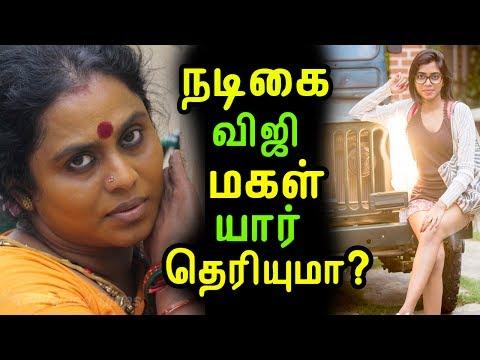 நடிகை விஜி மகள் யார் தெரியுமா? Tamil Cinema News | Kollywood | Kollywood News