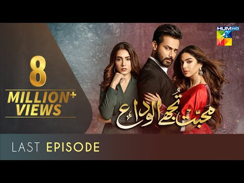 Mohabbat Tujhe Alvida | Last Episode | Eng Sub | Digitally Powered By Master Paints | 13 Jan 2021
