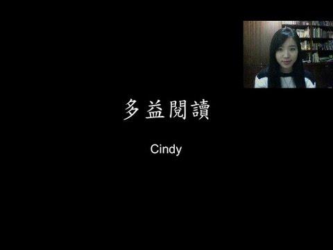 多益閱讀準備  和Cindy學英文