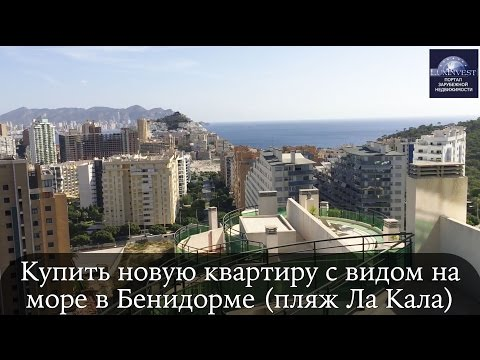 Купить новую квартиру в Испании с видом на море, рядом с пляжем, Бенидорм
