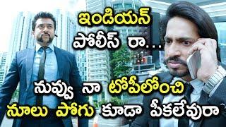 Video ఇండియన్ పోలీస్ రా... నువ్వు నా టోపీలోంచి నూలు పోగు కూడా పీకలేవురా - Latest Telugu Movie Scenes MP3, 3GP, MP4, WEBM, AVI, FLV Januari 2019