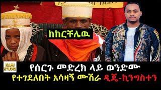 Ethiopia: የሰርጉ መድረክ ላይ ወንድሙ የተገደለበት አሳዛኝ ሙሽራ ዲጄ-ኪንግስተን