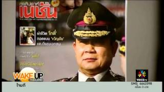 Wake Up Thailand 7 2 57