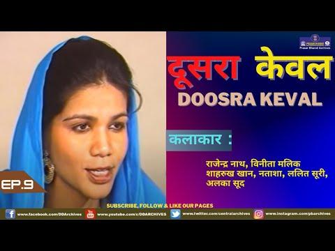 Doosra Keval | Episode 9 | Shahrukh Khan