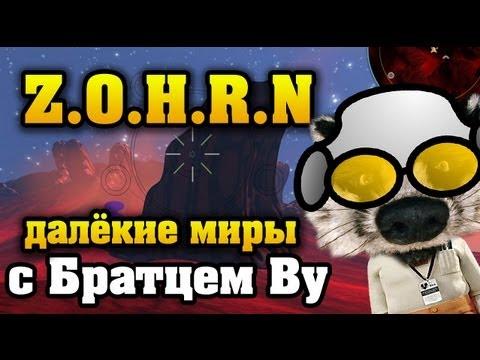 Пимпни моего дрона в Z.O.H.R.N с Братцем Ву HD