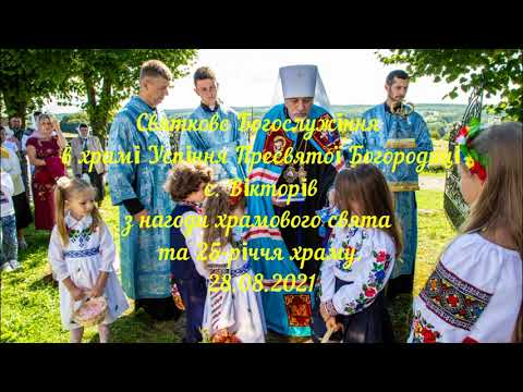 Богослужіння Митрополита Галицького Кир Андрія з нагоди храмового свята та 25-річчя храму Успіння Пресвятої Богородиці  в с. Вікторів.